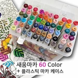 새움마카 60색 + 플라스틱 마카 케이스
