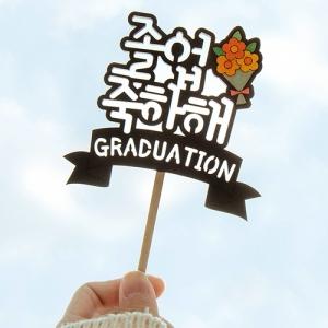 졸업축하 토퍼 만들기