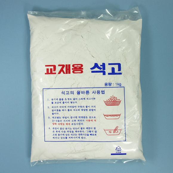 석고가루_1kg