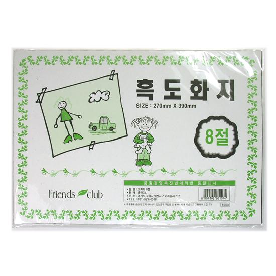 흑도화지_8절(7매 소포장)