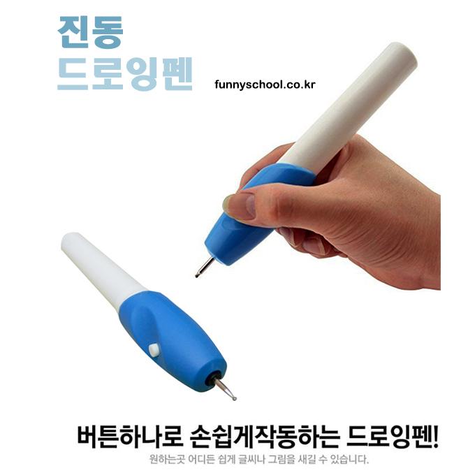 진동드로잉펜_고급형