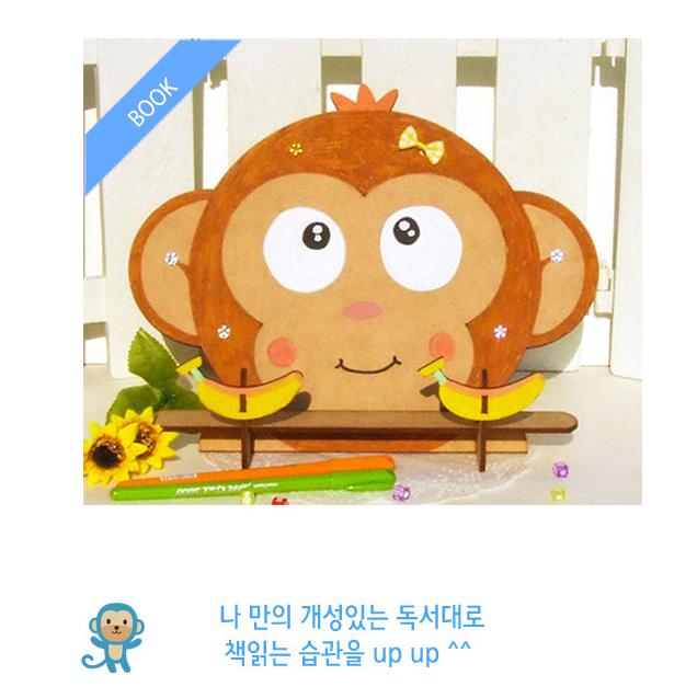 독서대만들기_원숭이
